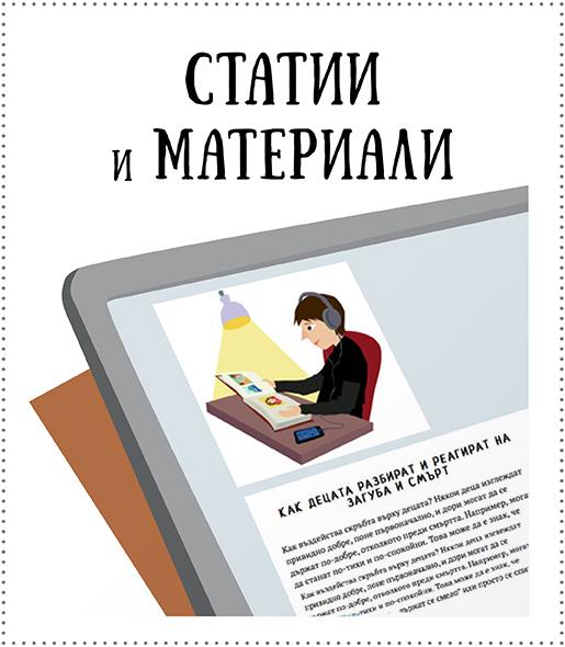 Статии и материали